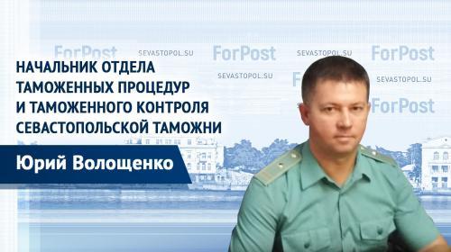 ForPost- На что севастопольская таможня дает добро?