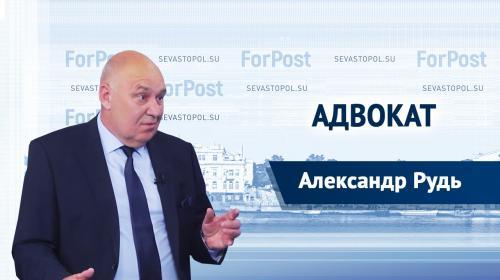 ForPost- О дорогах Севастополя и езде «по понятиям» — адвокат Александр Рудь