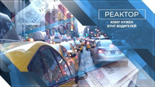 ForPost- ForPost-Реактор. Кто и зачем хотел устроить в России бунт водителей?