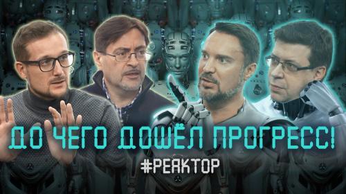 ForPost- Есть ТАКИЕ ПАРТИИ! — ForPost-Реактор