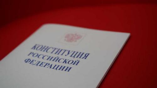 ForPost- Полный текст поправок к Конституции Российской Федерации