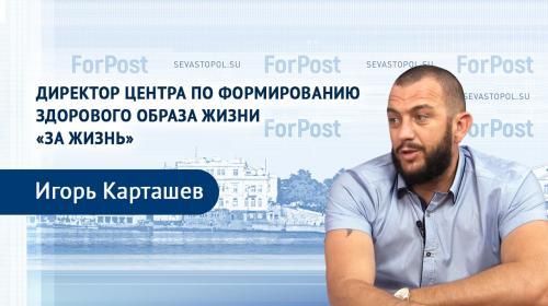 ForPost- Севастопольские бездомные амбициозны и имеют много претензий