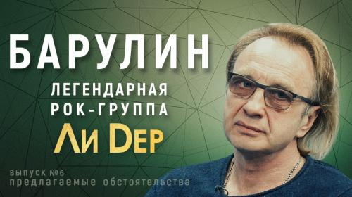 ForPost- Александр Барулин. «Предлагаемые обстоятельства»