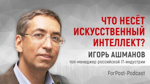 ForPost- «Цивилизацию вот-вот накроет цифровое цунами», — эксперт IT-индустрии Игорь Ашманов