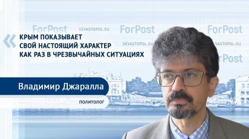 ForPost- Коронавирус не вылечит Запад от нелюбви к России и Крыму