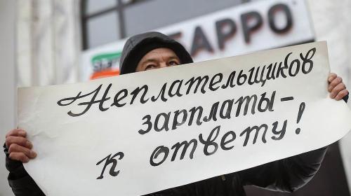 ForPost- Севастополь стал пятым в рейтинге долгов по зарплате