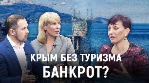 ForPost - Туризм после пандемии: убьёт ли коронавирус курорты Севастополя и Крыма? — ForPost «Реактор»