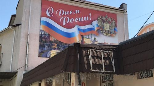 ForPost- Чиновники поздравили алуштинцев с Днем «Росии»