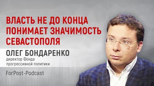 ForPost- Севастополю нужны яркие региональные «волки» с опорой у себя дома, — Олег Бондаренко