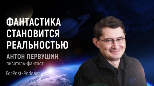 ForPost- Юрий Гагарин, Илон Маск и севастополец Первушин — ForPost Podcasts