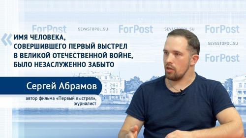 ForPost - Кто стоит за первым выстрелом по фашистам в Севастополе?