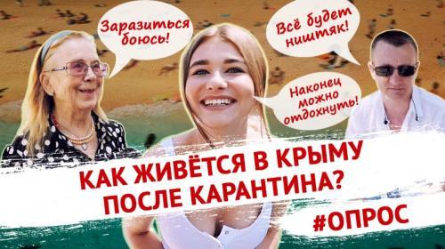 ForPost - Как живется после карантина? | Опрос в Крыму ForPost