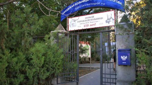 ForPost - Два отделения горбольницы № 1 в Севастополе стали обсерваторами