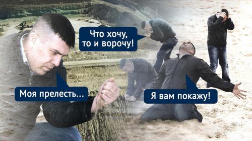 ForPost - Угрозы и хамство: разработчика карьера в Крыму ждет уголовное дело