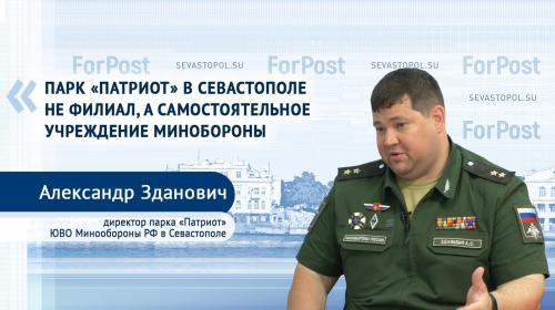 ForPost - Правда и вымысел о парке «Патриот» в Севастополе