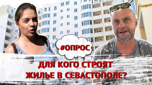 ForPost - Для кого строят новый Севастополь? | Опрос