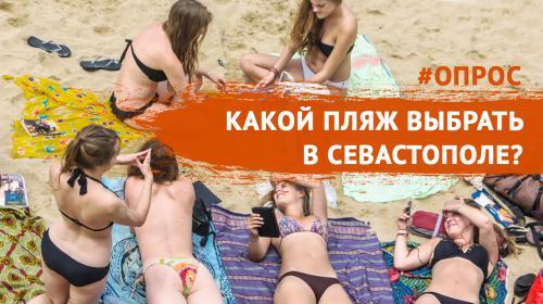 ForPost - Какой пляж лучше в Севастополе? Опрос
