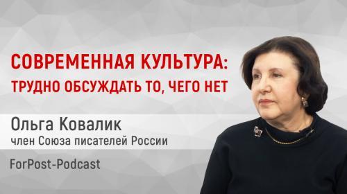 ForPost - «Трудно обсуждать то, чего нет», - севастопольский писатель о современной российской культуре