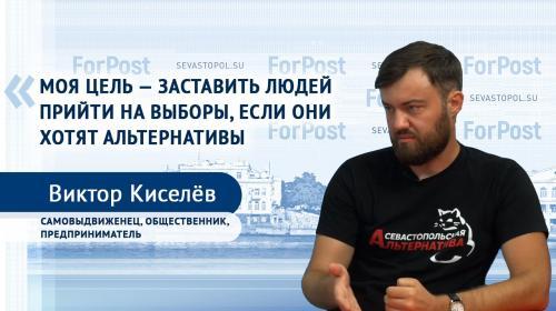 ForPost - «Мы намерены быть конструктивной оппозицией, а не городскими сумасшедшими», — общественник Виктор Киселёв