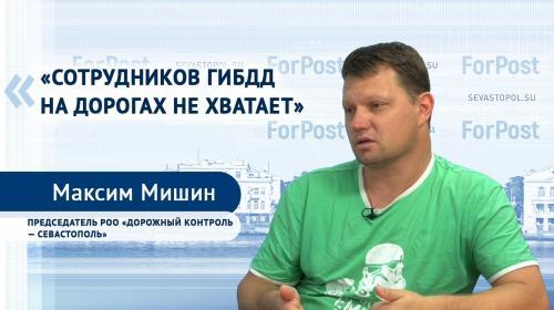 ForPost - «Техосмотр сегодня — абсолютно ненужная бумажка», — Максим Мишин