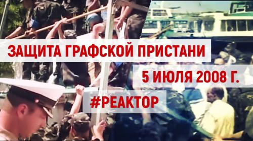 ForPost - Графская пристань: как спасали от скверны символ Севастополя – ForPost «Реактор»