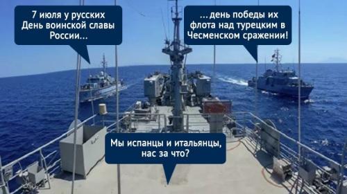 ForPost- Боевые корабли НАТО направляются в сторону Крыма