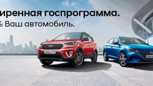 ForPost - 10% на Ваш автомобиль от государства! Расширенная программа льготного автокредитования на автомобили Hyundai!