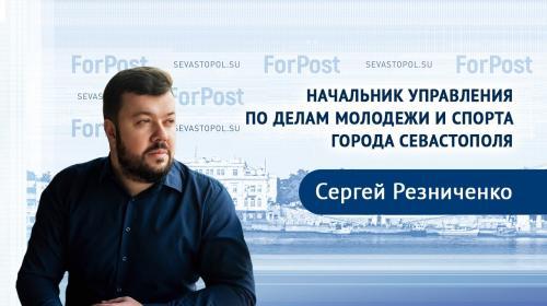 ForPost - В студии ForPost —  начальник управления молодежи и спорта Севастополя Сергей Резниченко