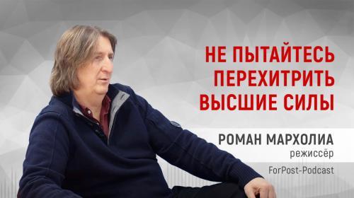 ForPost- «Не пытайтесь перехитрить высшие силы», — Роман Мархолиа