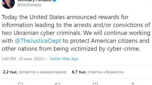 ForPost - Помпео объявил награду в $2 млн за поимку двух хакеров из Украины
