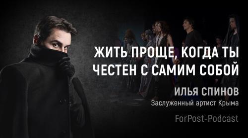 ForPost- Илья Спинов: Не терплю наглости