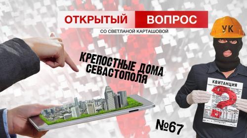 ForPost- Открытый вопрос. Крепостные дома Севастополя