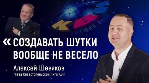 ForPost- Лига КВН в Севастополе — первая ступень в шоу-бизнес с огромными финансами, — Алексей Шевяков