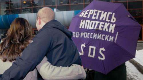 ForPost - Заложники ипотеки: почему российские банки не снижают ставки