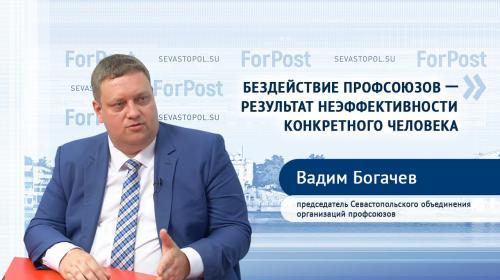 ForPost- Вадим Богачев: «Бездействие профсоюза – результат неэффективности конкретного человека»