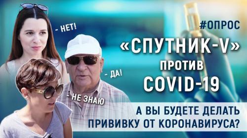 ForPost - Вакцина от коронавируса разделила Севастополь