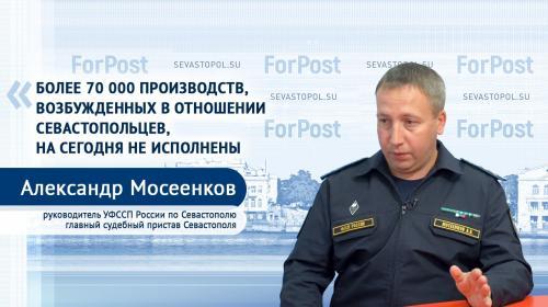 ForPost- Должники-уклонисты рискуют имуществом и свободой, – главный судебный пристав Севастополя