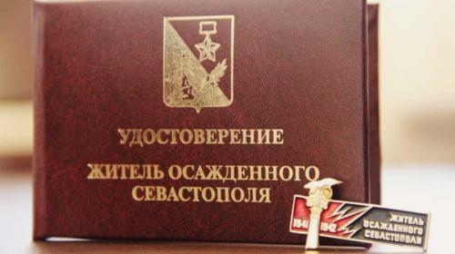 ForPost- Госдума до 1 октября примет закон о жителях осаждённого Севастополя