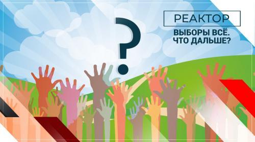 ForPost - ForPost-Реактор: Выборы-2020 в Севастополе закончились. Что начнется теперь?