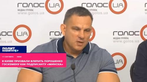 ForPost - Киевский адвокат разъяснил, как подвести под «госизмену» подписанта «Минска» Порошенко