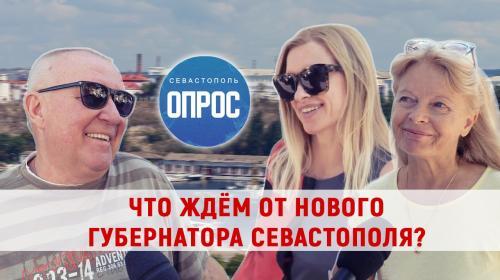 ForPost - Что народ Севастополя ждёт от нового губернатора? Опрос ForPost