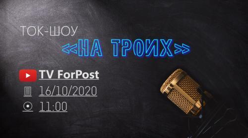 ForPost- Прямой эфир ток-шоу «На троих»: утюжим неделю в Севастополе