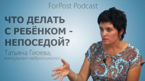 ForPost- Как помочь ребенку «распутать» клубок проблем и справиться с гиперактивностью