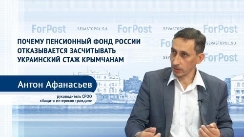 ForPost- В студии ForPost говорим о нарушениях пенсионных прав