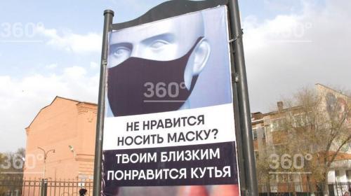 ForPost - Маска или смерть: россиян пугают зловещими баннерами