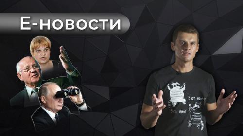 ForPost- Е-новости: сверхвласть Путина и мировая катастрофа