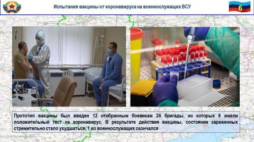 ForPost - ВСУшники начали умирать после испытания американской вакцины