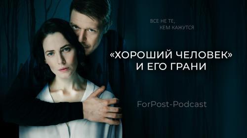 ForPost- «Хороший человек» и его грани: Богомолов копает вглубь