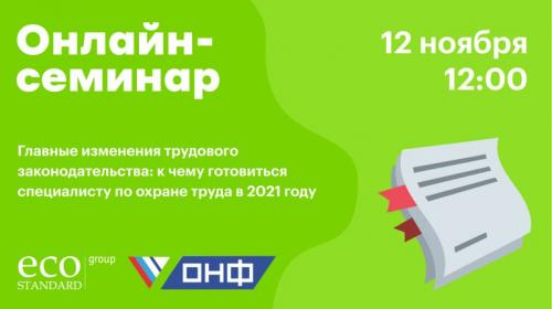 ForPost- Что изменится в законодательстве по охране труда в 2021 году