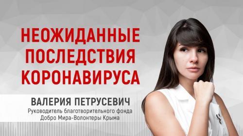 ForPost- Отупение и выкидыш: в Крыму назвали осложнения после коронавируса
